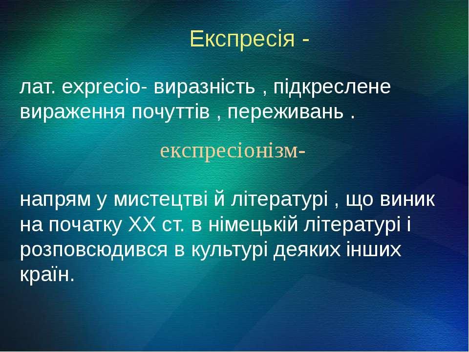 лат. exprecio- виразність , підкреслене вираження почуттів , переживань . нап...