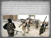 Кожен міжнародний конфлікт у світовій історії мав власні характерні риси, пев...