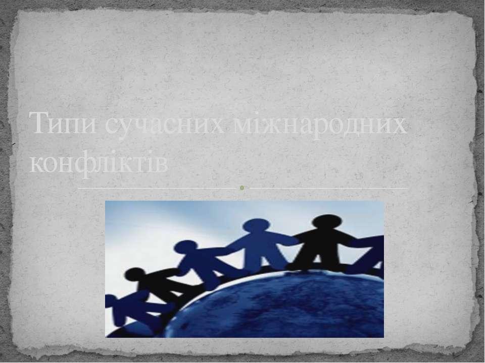 Типи сучасних міжнародних конфліктів