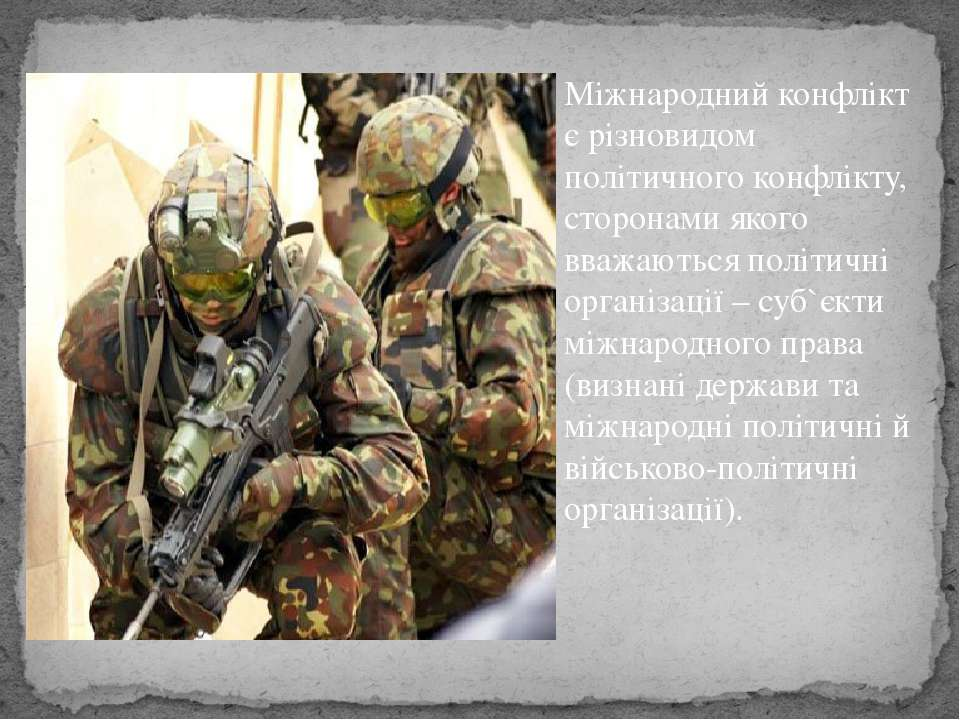 Міжнародний конфлікт є різновидом політичного конфлікту, сторонами якого вваж...