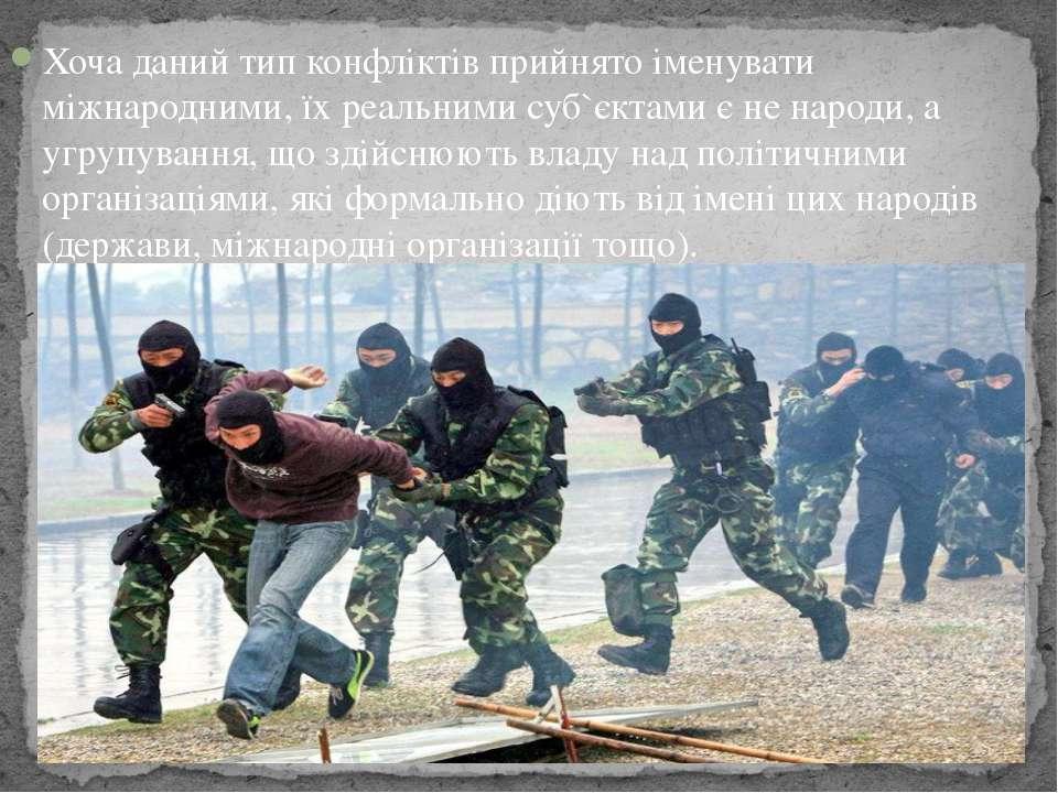 Хоча даний тип конфліктів прийнято іменувати міжнародними, їх реальними суб`є...