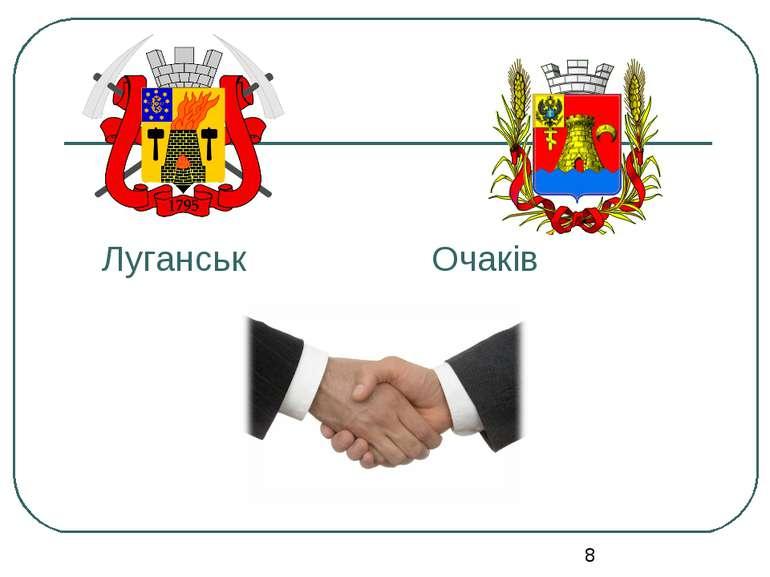 Луганськ Очаків