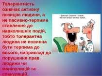 Толерантність означає активну позицію людини, а не пасивно-терпиме ставлення ...