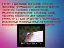 У статті 6 Декларації зазначено: «з метою мобілізації громадськості, зверненн...