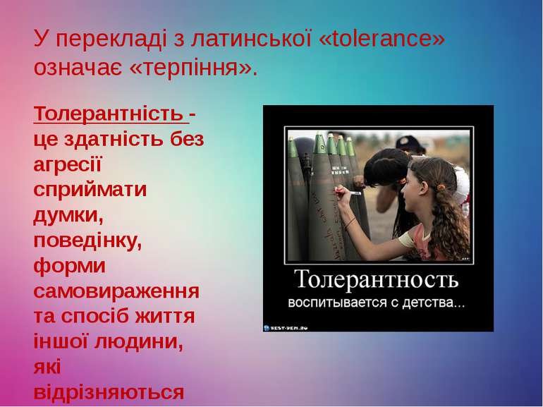 У перекладі з латинської «tolerance» означає «терпіння». Толерантність - це з...