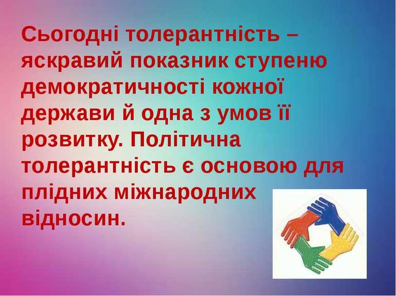 Сьогодні толерантність – яскравий показник ступеню демократичності кожної дер...