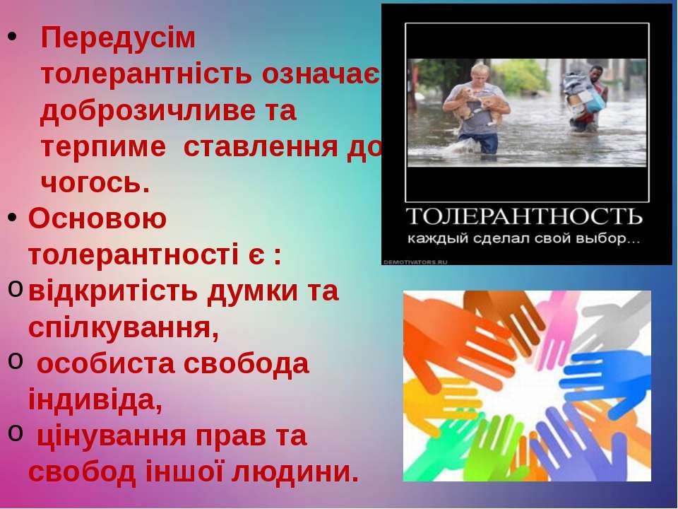 Передусім толерантність означає доброзичливе та терпиме ставлення до чогось. ...