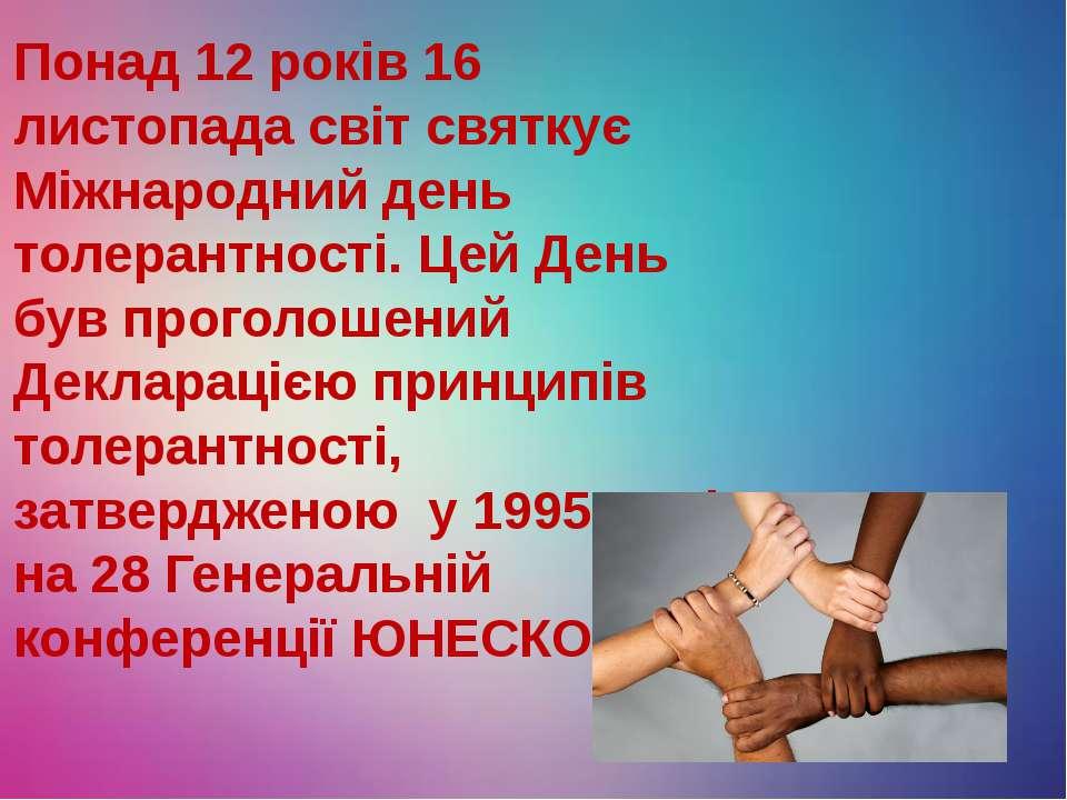 Понад 12 років 16 листопада світ святкує Міжнародний день толерантності. Цей ...