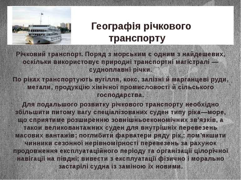 Географія річкового транспорту Річковий транспорт. Поряд з морським є одним з...