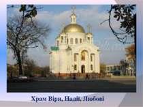 Храм Віри, Надії, Любові