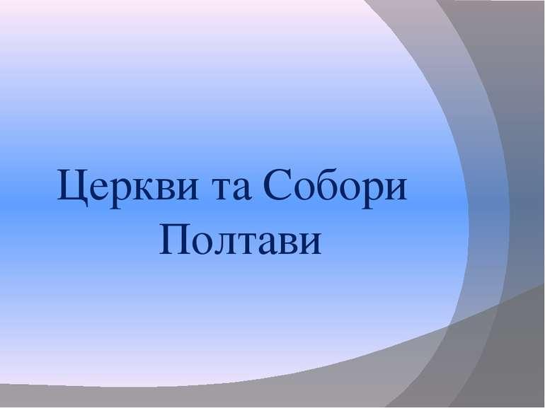 Церкви та Собори Полтави