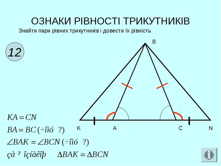 ОЗНАКИ РІВНОСТІ ТРИКУТНИКІВ 12 Знайти пари рівних трикутників і довести їх рі...