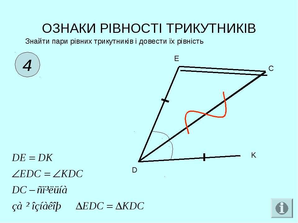 ОЗНАКИ РІВНОСТІ ТРИКУТНИКІВ 4 Знайти пари рівних трикутників і довести їх рів...