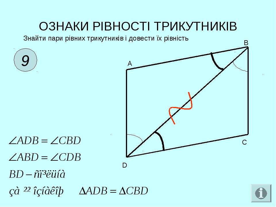 ОЗНАКИ РІВНОСТІ ТРИКУТНИКІВ 9 Знайти пари рівних трикутників і довести їх рів...