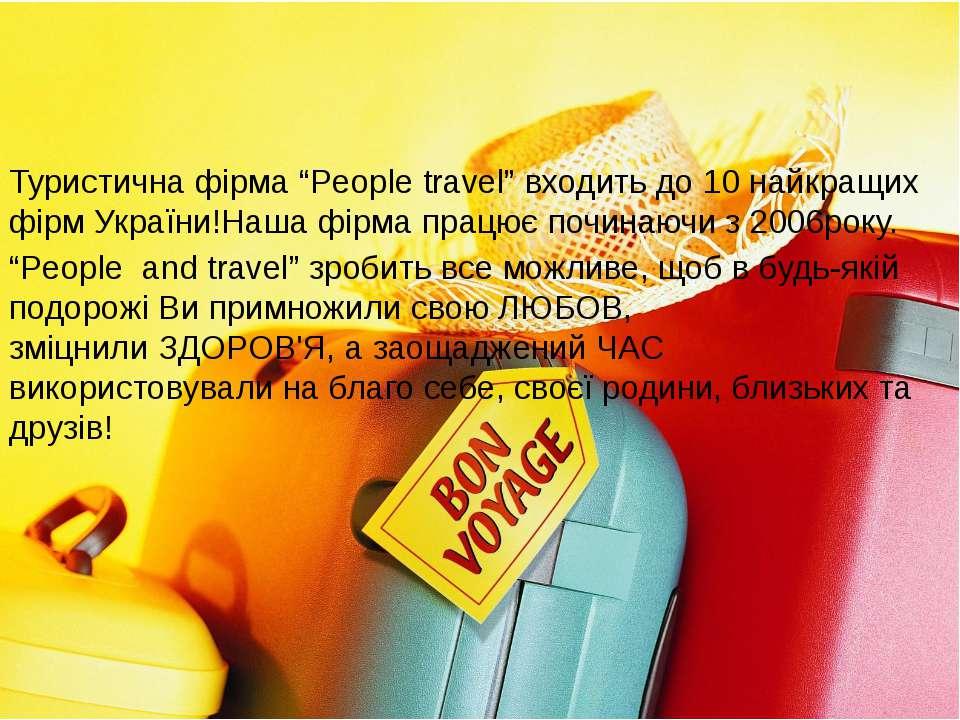 """Туристична фірма """"People travel"""" входить до 10 найкращих фірм України!Наша фі..."""