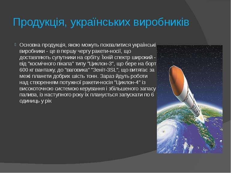 Продукція, українських виробників Основна продукція, якою можуть похвалитися ...