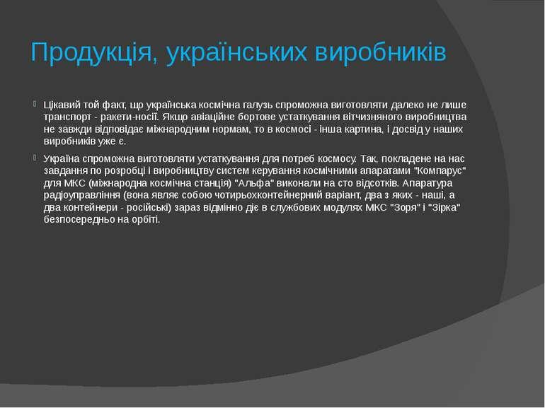 Продукція, українських виробників Цікавий той факт, що українська космічна га...
