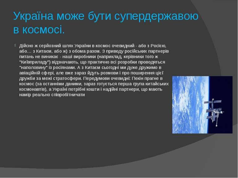 Україна може бути супердержавою в космосі. Дійсно ж серйозний шлях України в ...