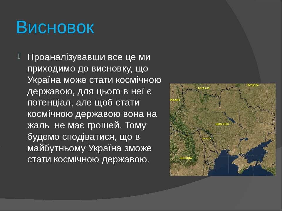 Висновок Проаналізувавши все це ми приходимо до висновку, що Україна може ста...