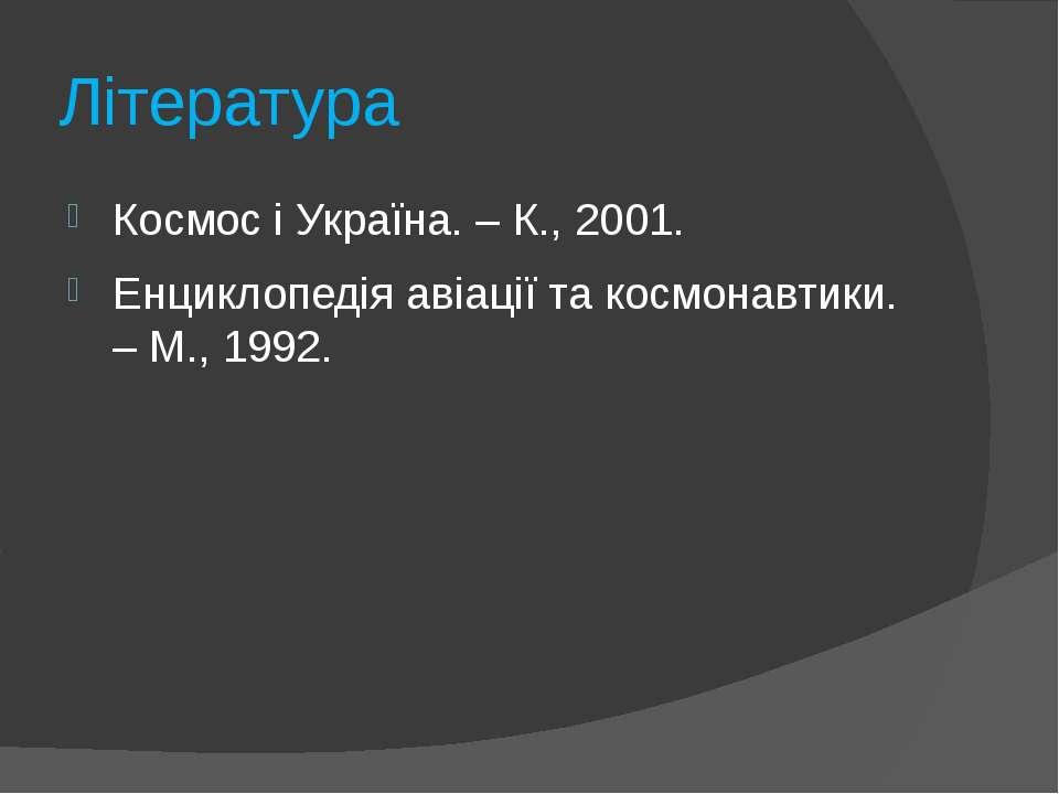 Література Космос і Україна. – К., 2001. Енциклопедія авіації та космонавтики...