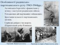 Особливості радянсько-партизанського руху 1943-1944рр.: Активізація боротьби ...