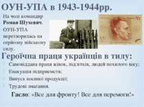 ОУН-УПА в 1943-1944рр. На чолі командир Роман Шухевич. ОУН-УПА перетворилась ...