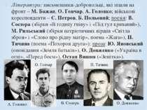 Література: письменники-добровольці, які пішли на фронт – М. Бажан, О. Гончар...