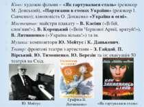 Кіно: художні фільми – «Як гартувалася сталь» (режисер М. Донський), «Партиза...