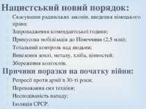 Скасування радянських законів, введення німецького права; Запровадження комен...
