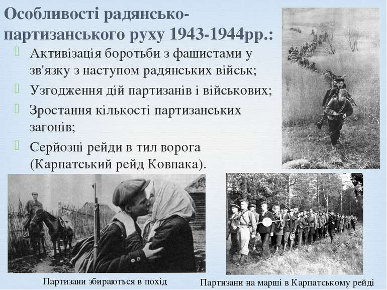 Особливості радянсько-партизанського руху 1943-1944рр.: Активізація боротьби ...