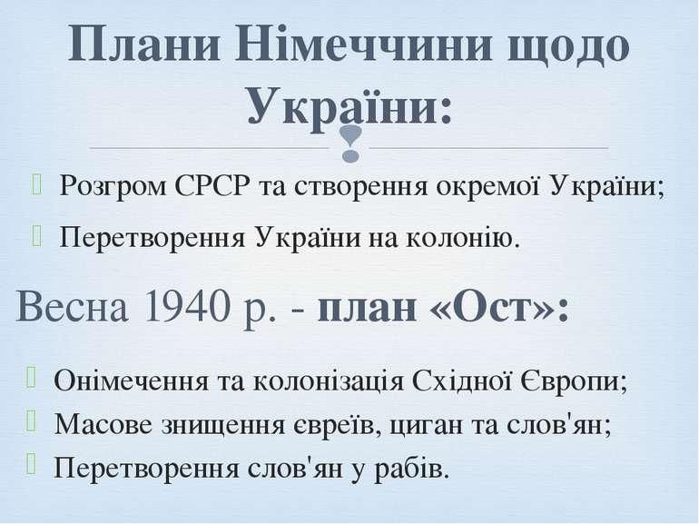 Розгром СРСР та створення окремої України; Перетворення України на колонію. П...