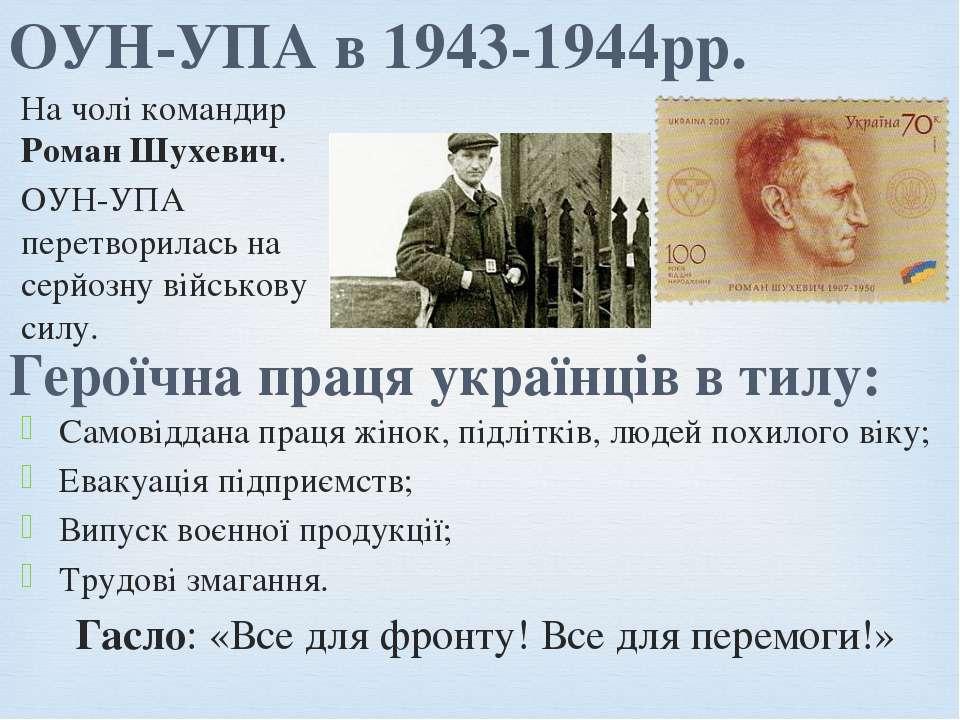 ОУН-УПА в 1943-1944рр. На чолі командир Роман Шухевич. ОУН-УПА перетворилась ...