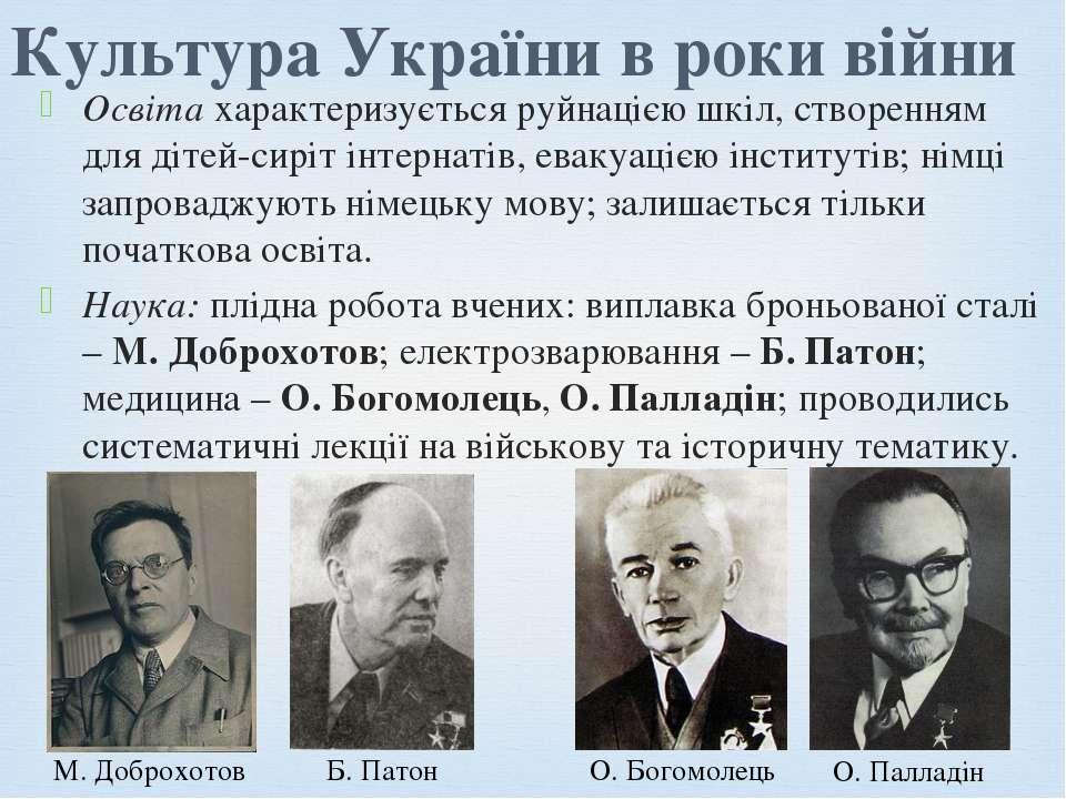 Культура України в роки війни Освіта характеризується руйнацією шкіл, створен...