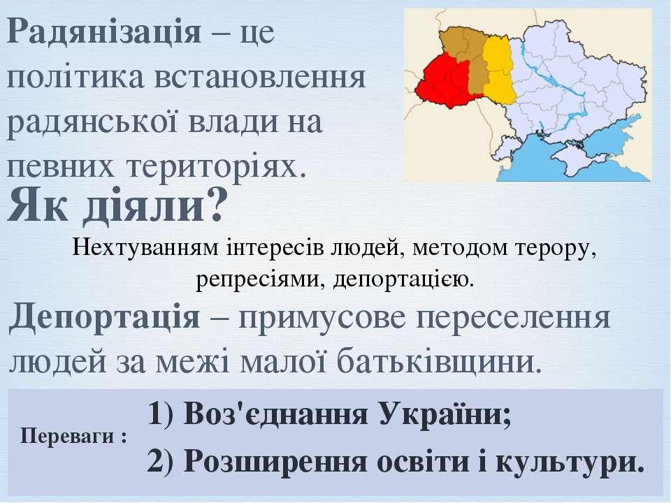 Радянізація – це політика встановлення радянської влади на певних територіях....