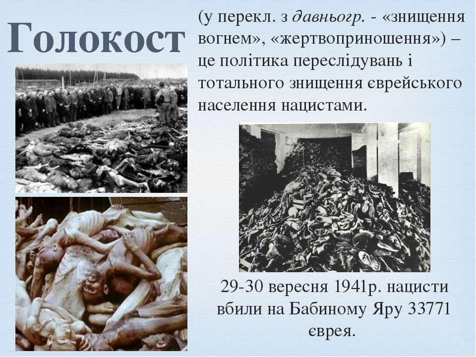 Голокост (у перекл. з давньогр. - «знищення вогнем», «жертвоприношення») – це...