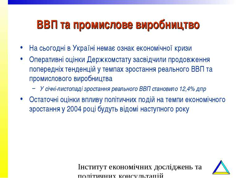ВВП та промислове виробництво На сьогодні в Україні немає ознак економічної к...