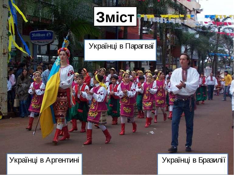 Зміст Українці в Аргентині Українці в Бразилії Українці в Парагваї