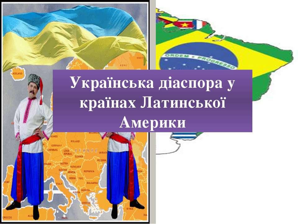 Українська діаспора у країнах Латинської Америки