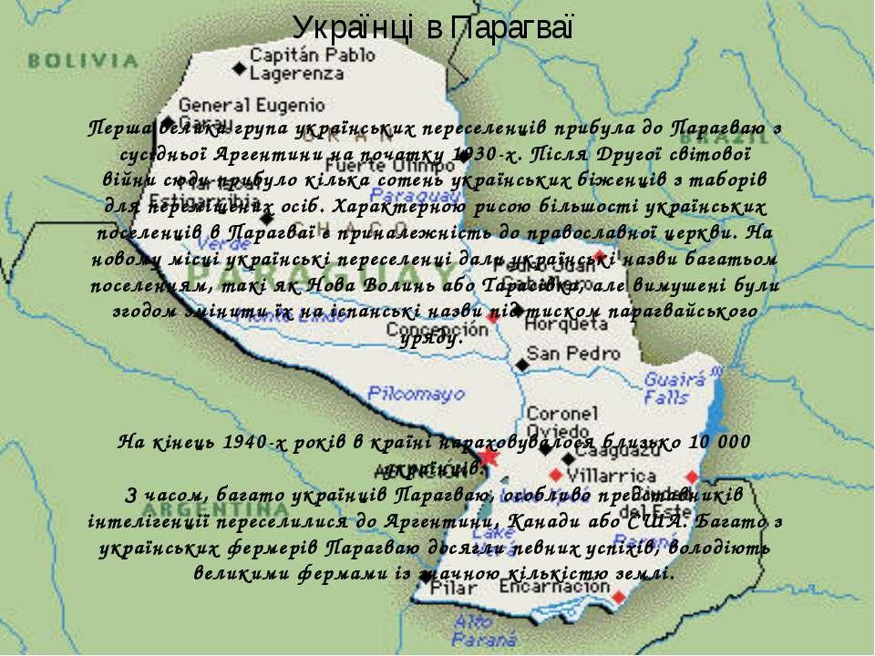 Українці в Парагваї Перша велика група українських переселенців прибула до Па...
