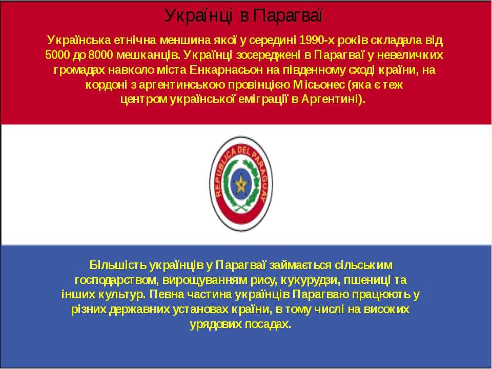 Українці в Парагваї Українська етнічна меншина якої у середині 1990-х років с...