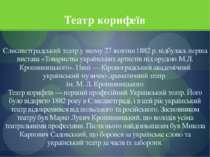 Єлисаветградський театр у якому 27 жовтня 1882 р. відбулась перша вистава «То...