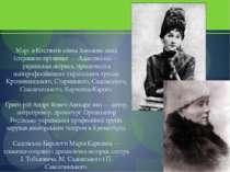 Марі я Костянти нівна Занькове цька (справжнє прізвище — Адасовська) — україн...