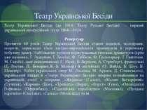 Театр Української Бесіди ТеатрУкраїнськоїБесіди(до 1914: ТеатрРуськоїБесіди) ...