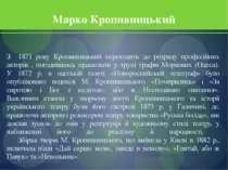 З 1871 року Кропивницький переходить до розряду професійних акторів , погодив...