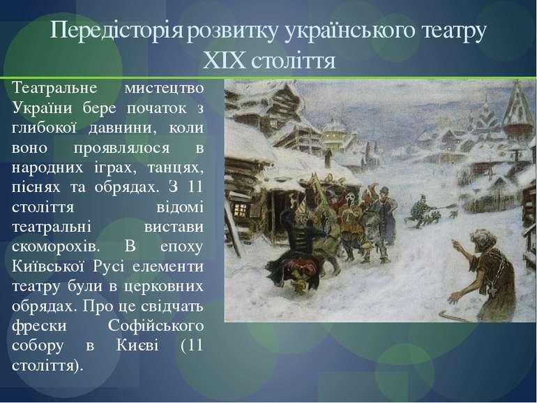 Передісторія розвитку українського театру XIX століття Театральне мистецтво У...