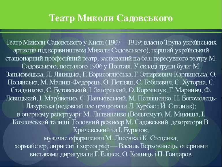 Театр Миколи Садовського у Києві (1907—1919; власно Трупа українських артисті...