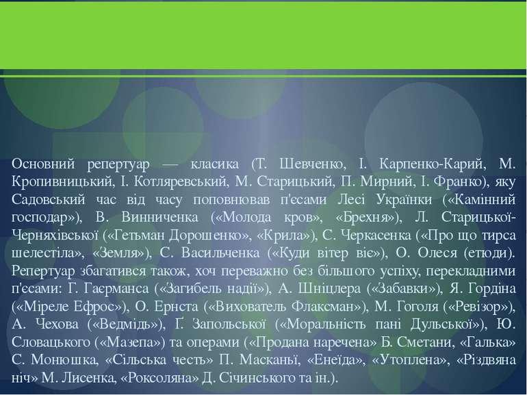 Основний репертуар — класика (Т. Шевченко, І. Карпенко-Карий, М. Кропивницьки...