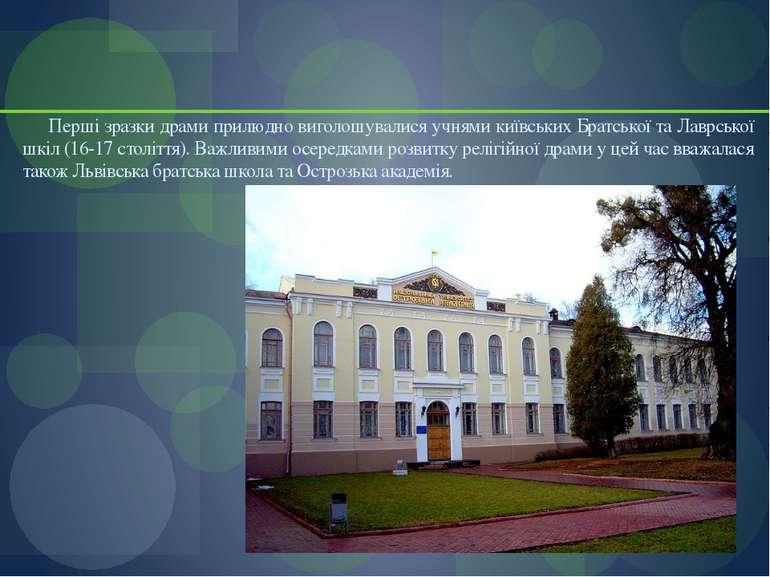 Перші зразки драми прилюдно виголошувалися учнями київських Братської та Лавр...