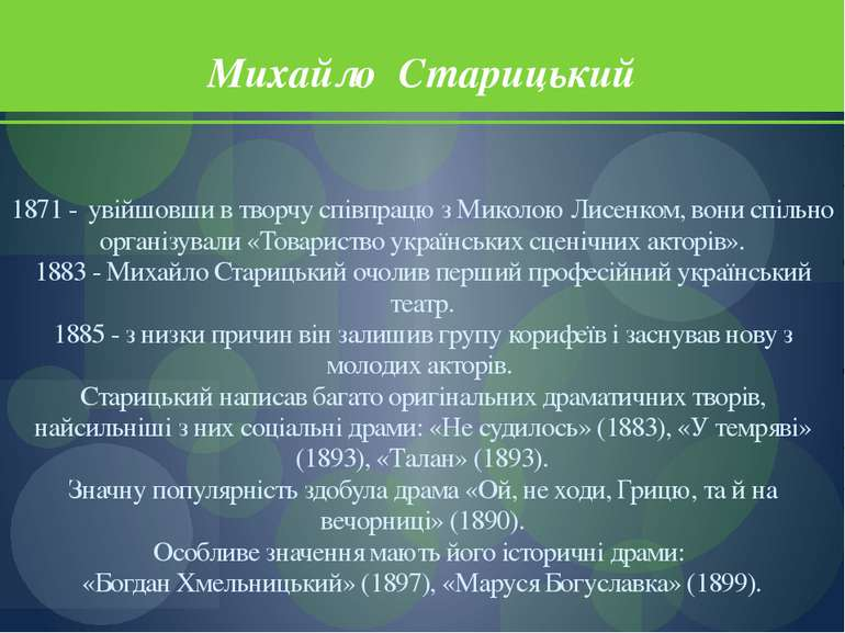 1871 - увійшовши в творчу співпрацю з Миколою Лисенком, вони спільно організу...