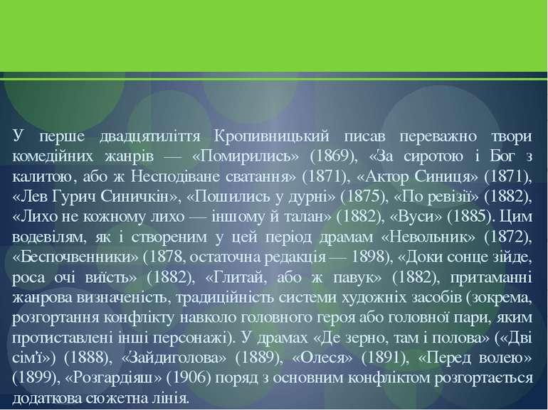 У перше двадцятиліття Кропивницький писав переважно твори комедійних жанрів —...